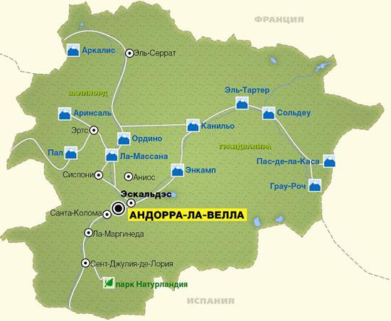 Туры в Андорру из Краснодара и Москвы