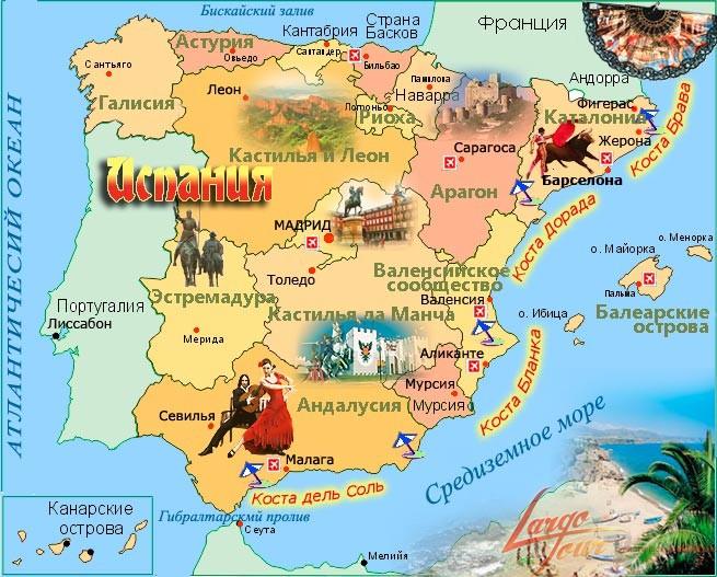 Туры в Испанию из Краснодара